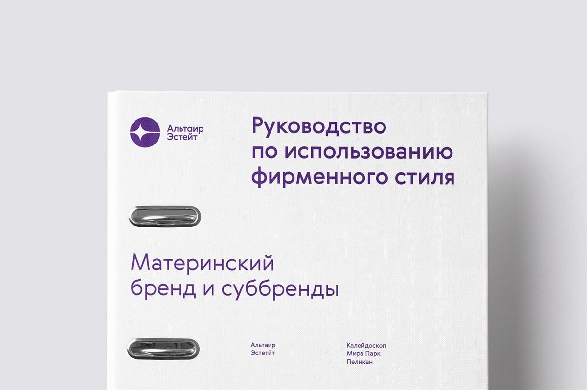 Altair Estate莫斯科房地产公司vi设计