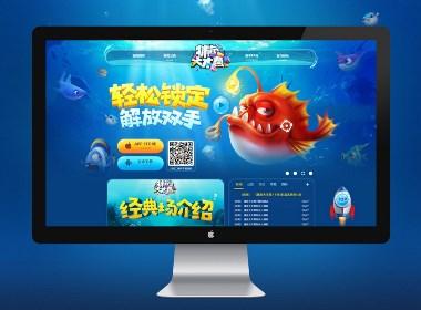 《捕鱼大本营》游戏官网