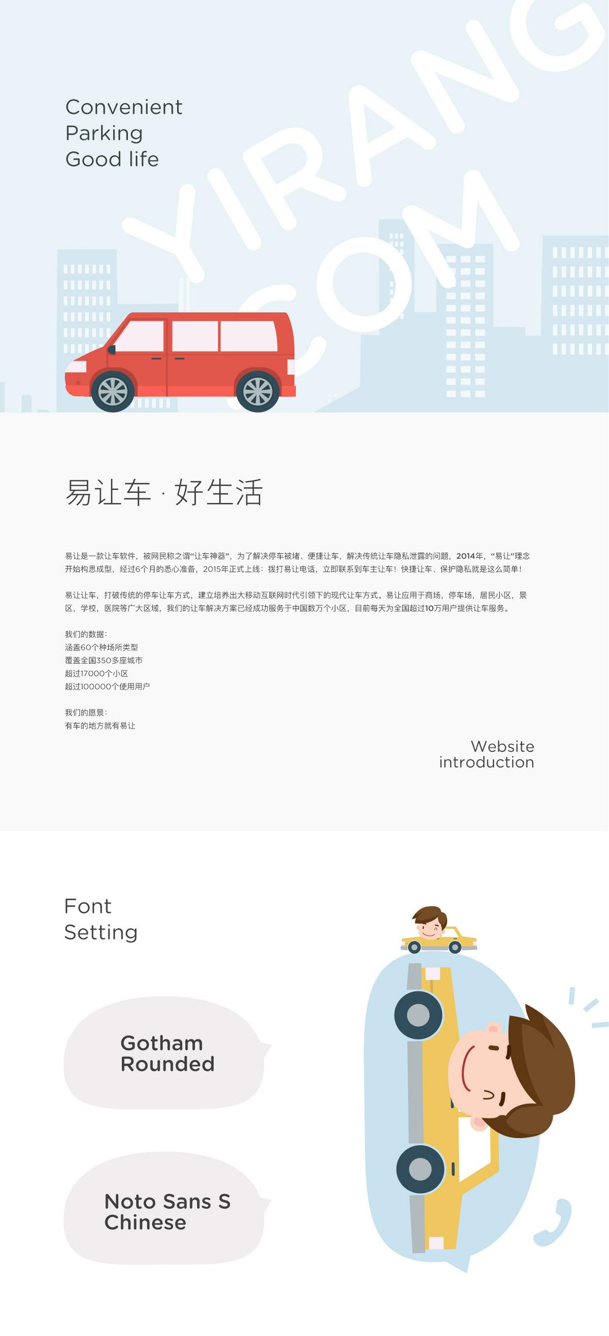 Yirang.com(易让)官网设计
