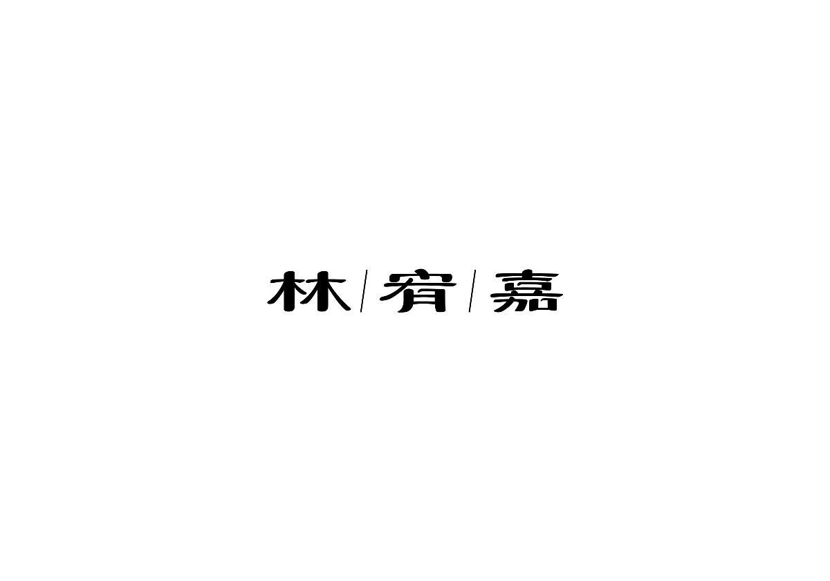 豆沙 字记(2017上半年)