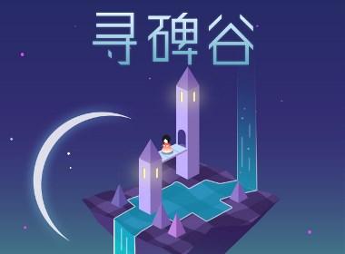 人人秀H5游戏—寻碑谷
