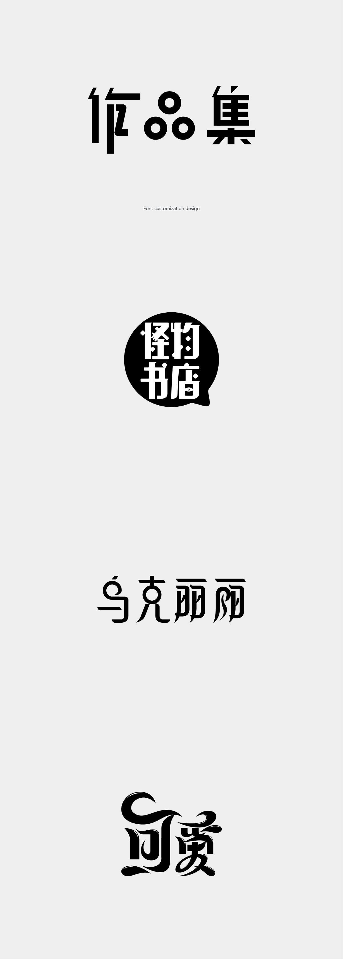 字体设计精选 第十六篇