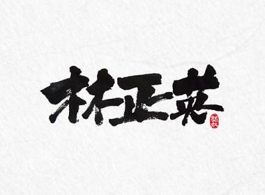书法墨迹☞回忆一下林正英