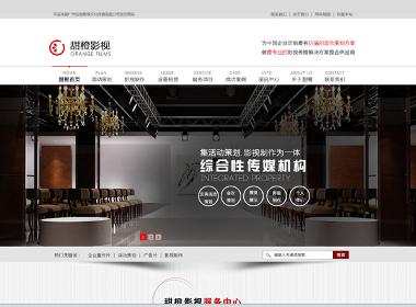 广州甜橙影视文化传播网页制作