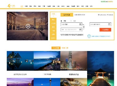 旅游类 网站设计