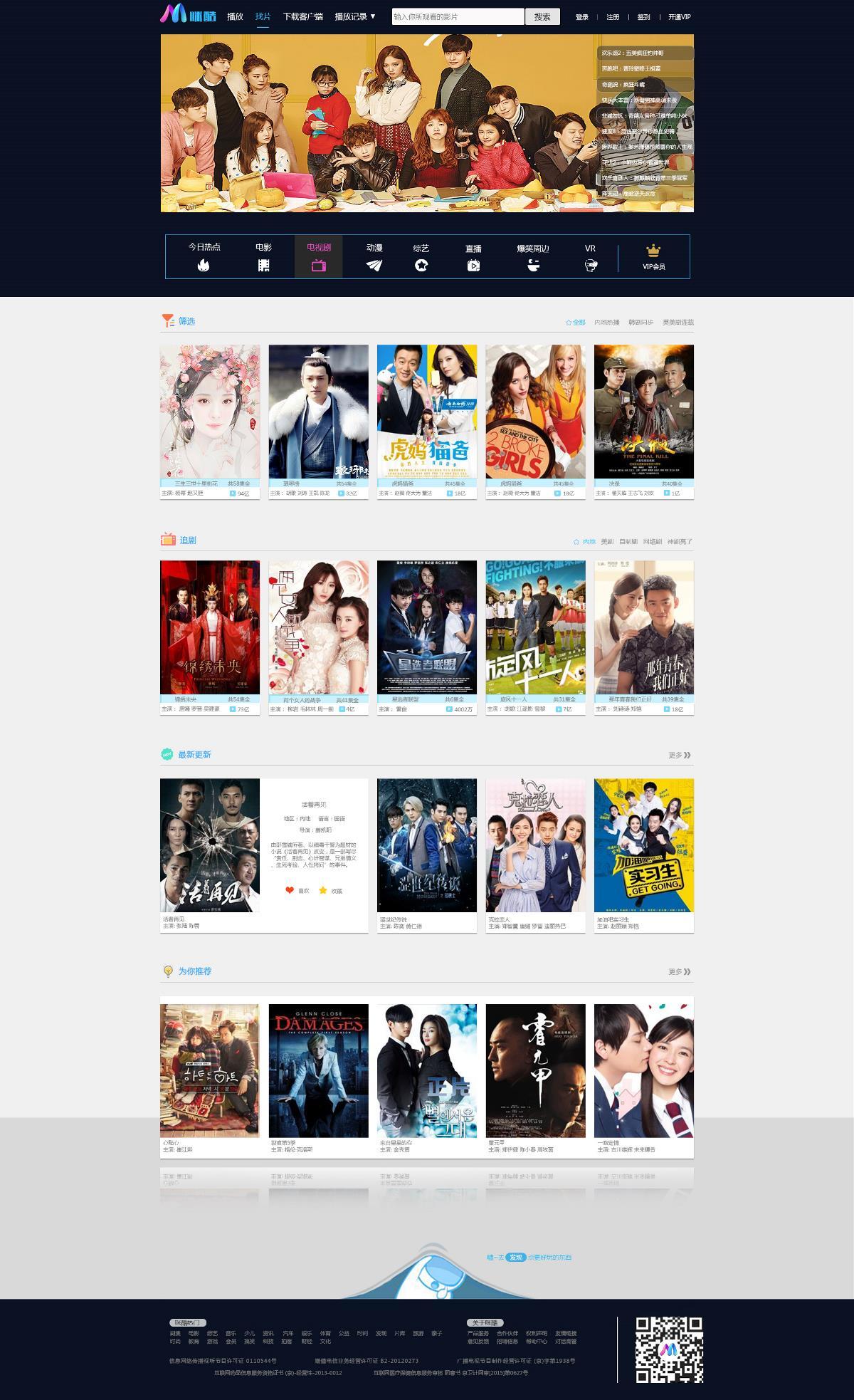 视频类  网站设计