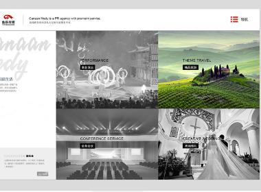 鱼跃传媒有限公司网站设计