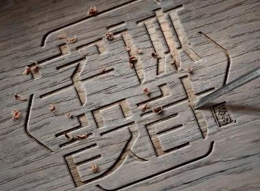 精雕细琢字体设计诞生记