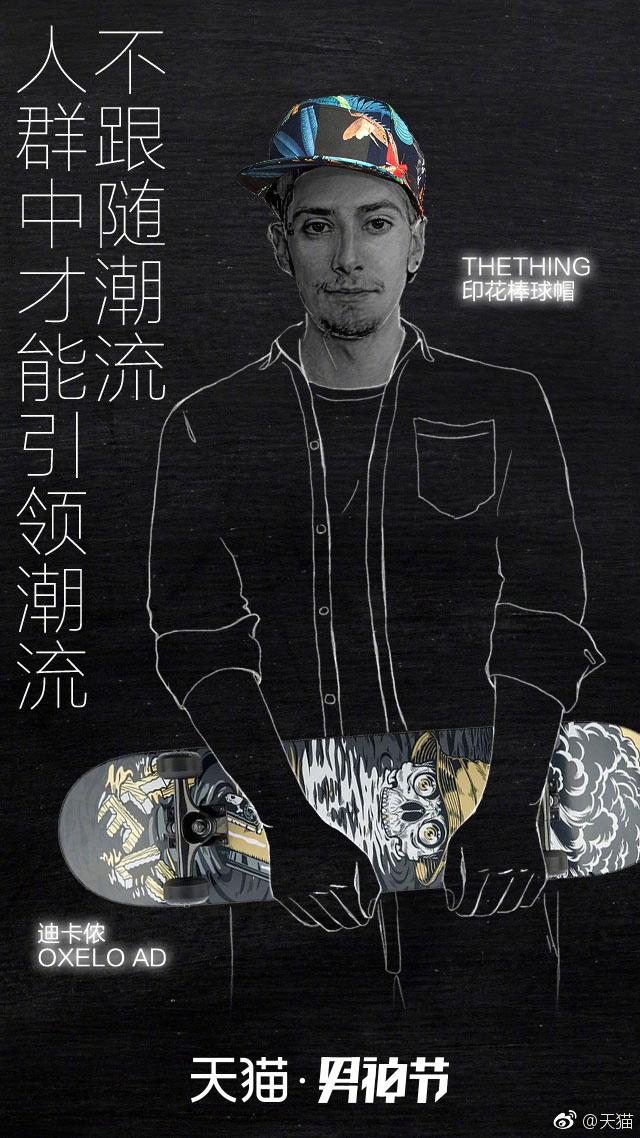 天猫男神节海报
