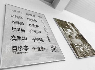 陈飞字体设计-《大武汉-数字街名》