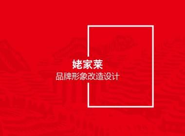 标志设计 企业VI设计 姥家莱品牌升级全案——黑米设计