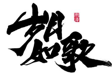 雨泽字造/七月毛笔字练习