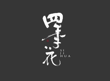 字体设计 词牌名系列之(五) 黑米
