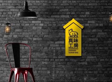 April作品「 真味工房 」品牌设计——真美味 真工房