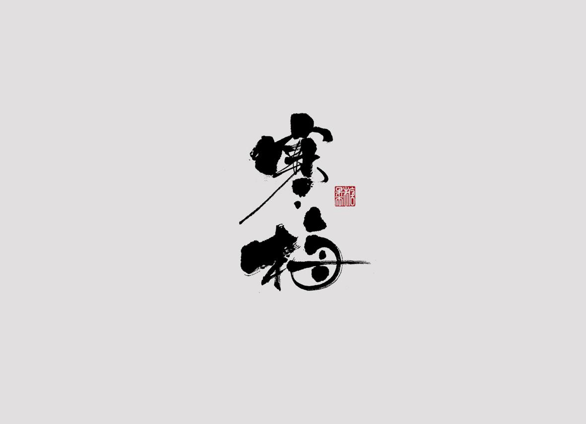 壹柒年柒月份书写字体(壹)