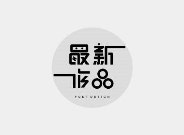 字体设计精选 第十七篇