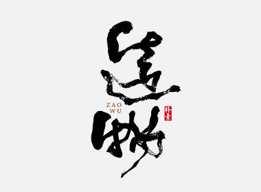 書法字记 × 1期