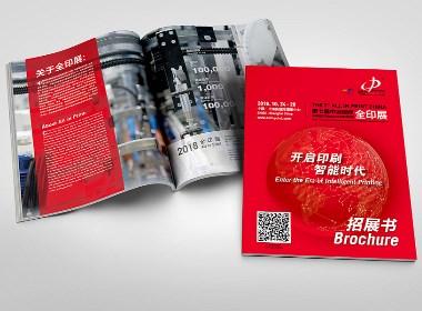画册设计/ 展会推介书设计/ 邀请函设计