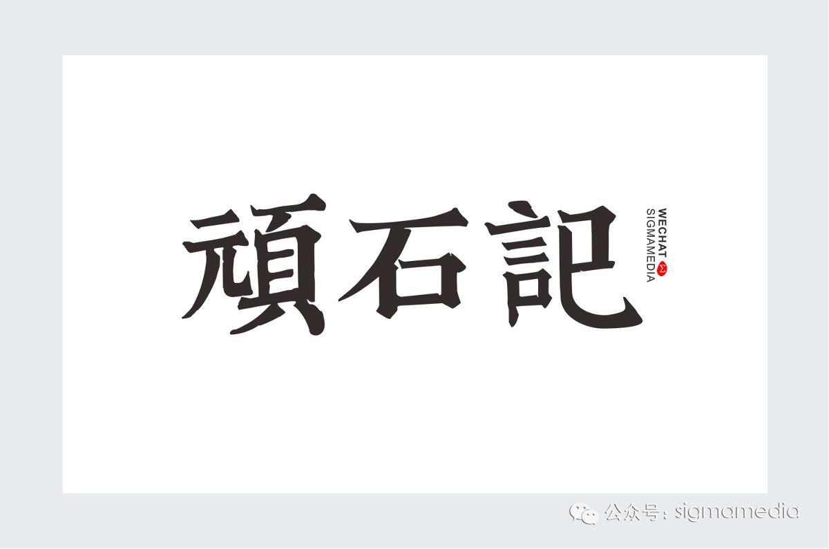 原创字体设计:顽石记