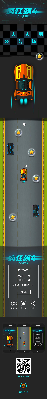 疯狂飙车—人人秀H5游戏