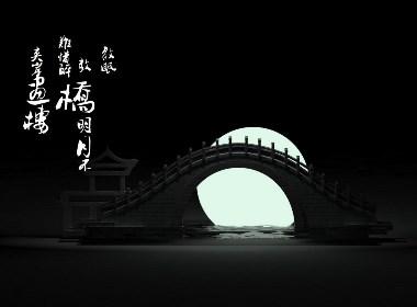 """""""夜有清晖如诗画""""壁灯设计"""