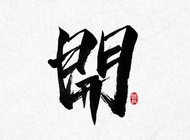 书法墨迹☞六月字选
