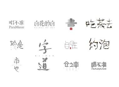 字造 l 2017年字体设计合集07期