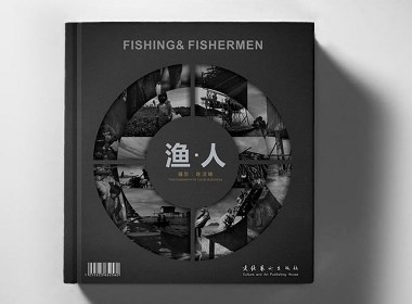 【渔·人 摄影】 画册设计