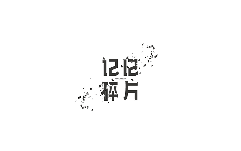 WAH NO.2 丨字体设计
