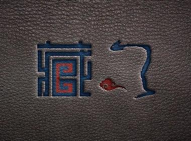 【天藏藏品】标志设计
