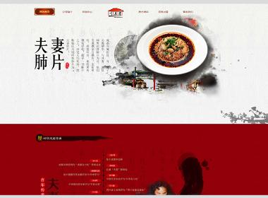 川来道川菜馆网站设计