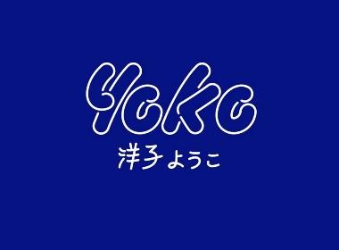 Yoko Izakaya居酒屋VI设计