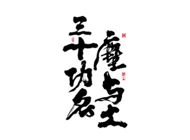 書法字记 × 2期