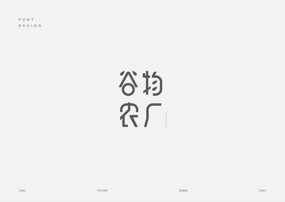 字体设计精选 第十八篇