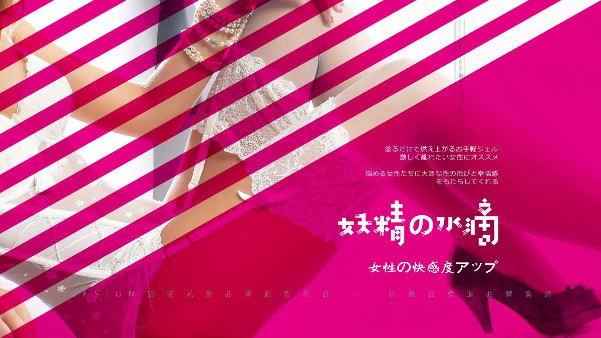 JIESIGN-见塐 / 君岛爱品牌 妖精の水滴 系列包装