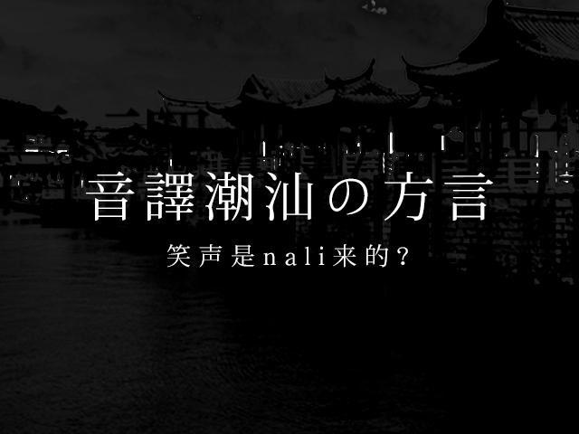 语言活化石-潮汕话音译字体设计