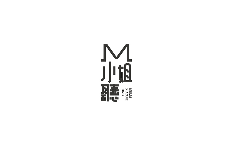 WAH NO.3 丨字体设计