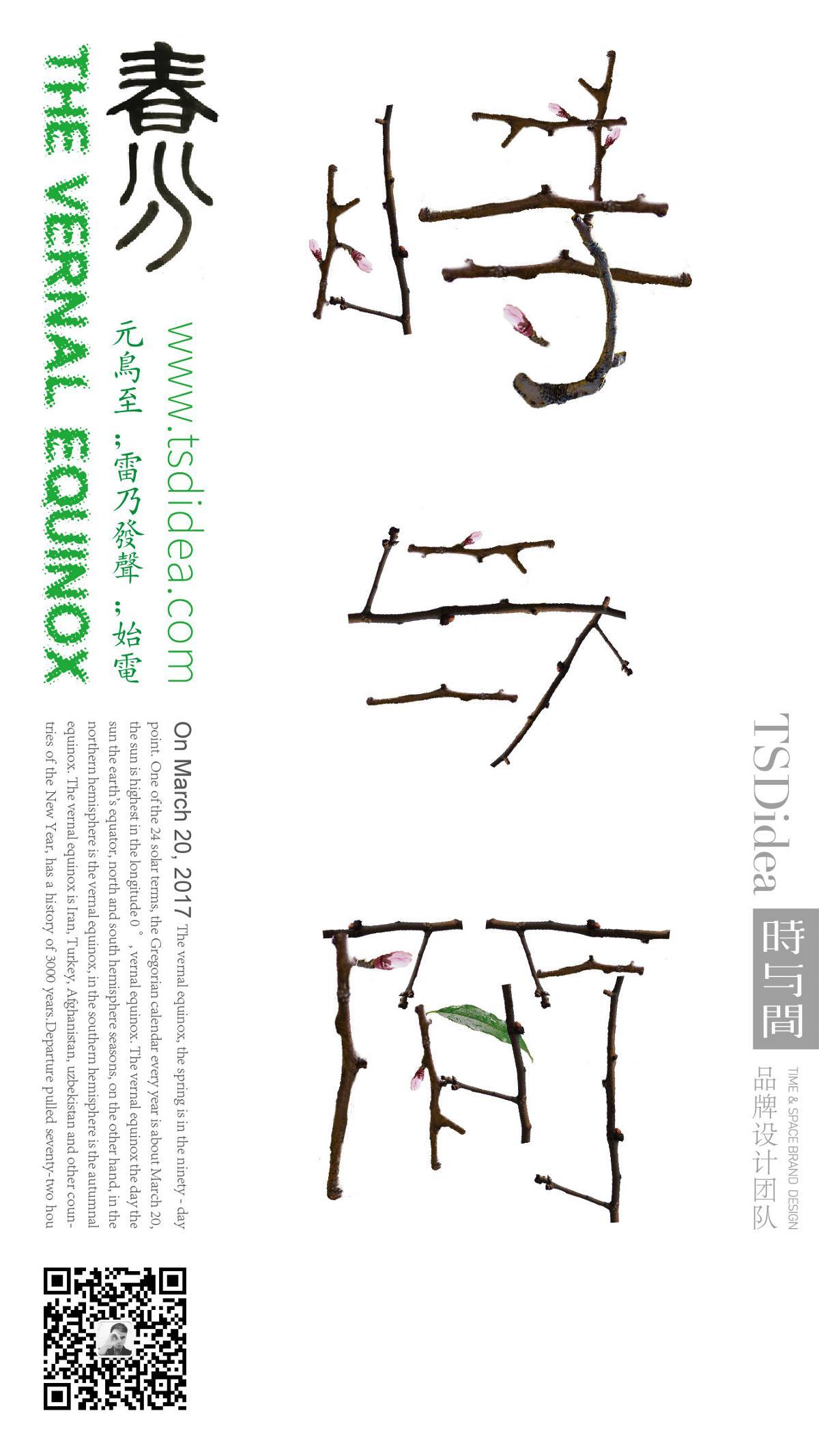 节 日 | 节气海报--時与間設計