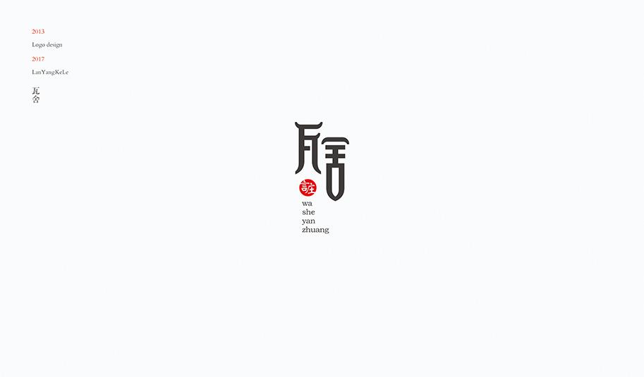 标志2013-2017