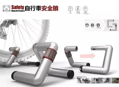 自行車安全鎖