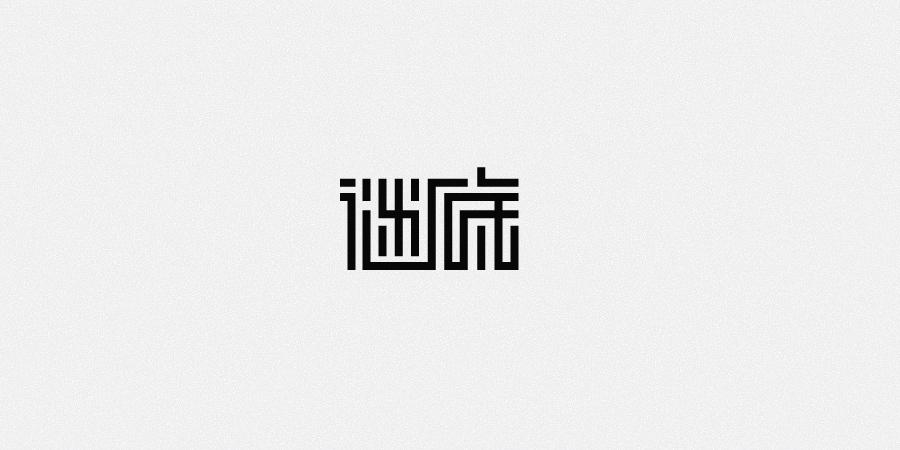 哥特体字体练习