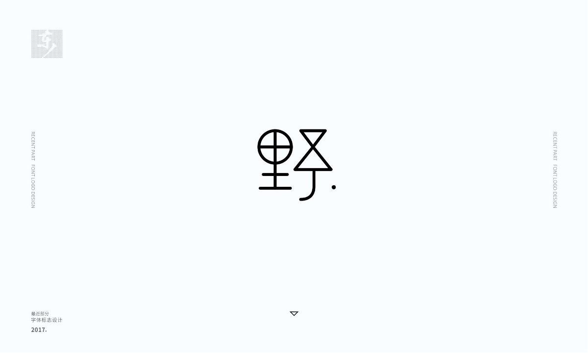 最近字体标设计