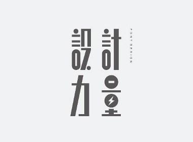 字体设计精选 第十九篇