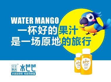 水芒芒果汁饮料品牌策划包装设计(圣智扬创意)