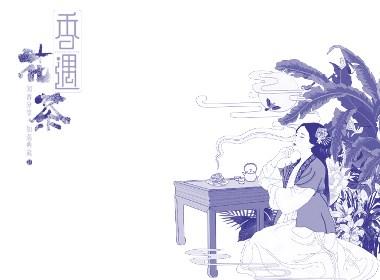 【香遇】花茶品牌包装设计