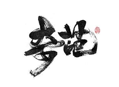毛笔书写<2017柒月-Ⅱ>