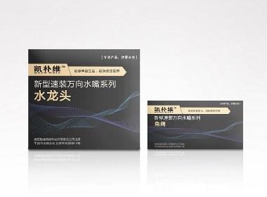 新生代品牌创意设计机构丨凯朴维产品包装设计