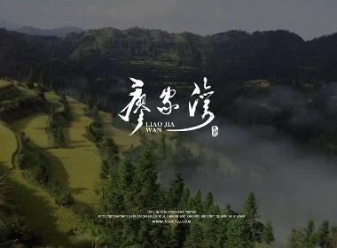 新生代品牌创意设计机构丨廖家湾品牌形象设计及包装设计