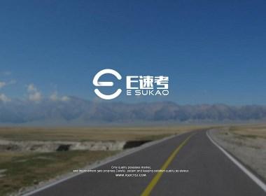 新生代品牌创意设计机构丨E速考品牌形象及UI设计