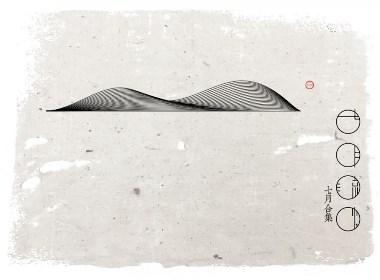 七月流火《一字禅汉字情境探索》——七月合集